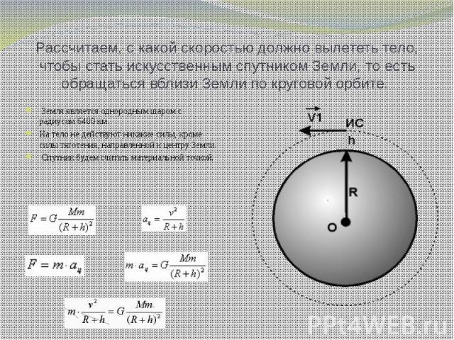 Рассчитаем, с какой скоростью должно вылететь тело, чтобы стать искусственным спутником Земли, то есть обращаться вблизи Земли по круговой орбите. Земля является однородным шаром с радиусом 6400 км.На тело не действуют никакие силы, кроме силы тягот…