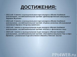 ДОСТИЖЕНИЯ: 2011 год: II место в муниципальном туре конкурса «Малая Академия шко