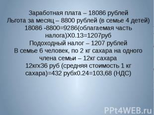 Заработная плата – 18086 рублейЛьгота за месяц – 8800 рублей (в семье 4 детей)18