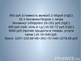 950 руб (стоимость муки)х0.1=95руб (НДС)50 л бензинах29(цена 1 литра бензина)=14
