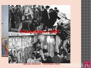 9 Nowember, 1989 Wann wurde die Berliner Mauer geöffnet?
