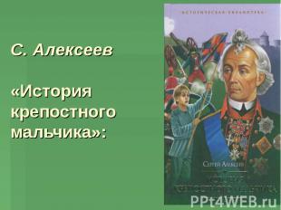 С. Алексеев«История крепостного мальчика»: