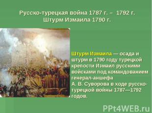 Русско-турецкая война 1787 г. – 1792 г.Штурм Измаила 1790 г. г. Штурм Измаила—