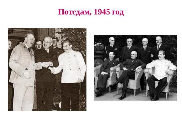 Потсдам, 1945 год
