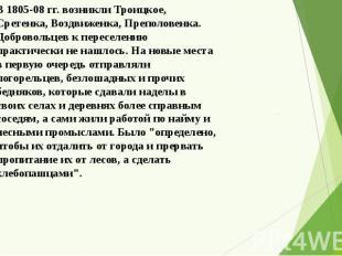 В 1805-08 гг. возникли Троицкое, Сретенка, Воздвиженка, Преполовенка. Добровольц