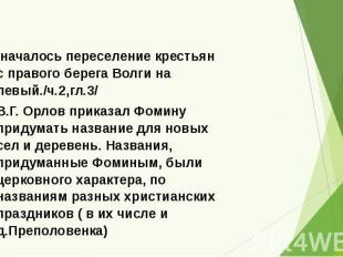 началось переселение крестьян с правого берега Волги на левый./ч.2,гл.3/В.Г. Орл