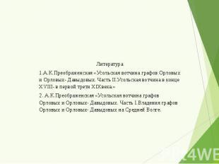 Литература1.А.К.Преображенская «Усольская вотчина графов Орловых и Орловых- Дав