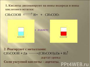 1. Кислоты диссоциируют на ионы водорода и ионы кислотного остатка: 2. Реагируют