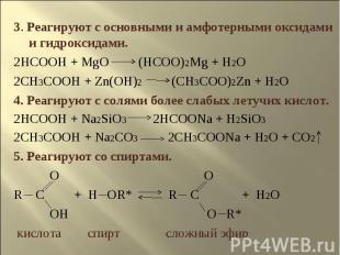 3. Реагируют с основными и амфотерными оксидами и гидроксидами.2HCOOH + MgO (HCO