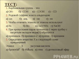 ТЕСТ: 1. Карбонильная группа – это:а) OH- б) –СОН в) – СООН г) – СО 2. Родовой с