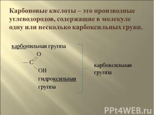 Карбоновые кислоты – это производные углеводородов, содержащие в молекуле одну и