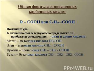 Общая формула одноосновных карбоновых кислот R – COOH или CnH2n+1COOHНоменклатур