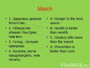 Match 1. Здоровье дороже богатства.2. Обжорство убивает быстрее, чем меч.3. Голо