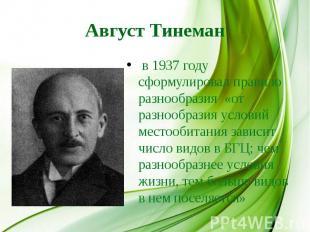 Август Тинеман в 1937 году сформулировал правило разнообразия «от разнообразия у