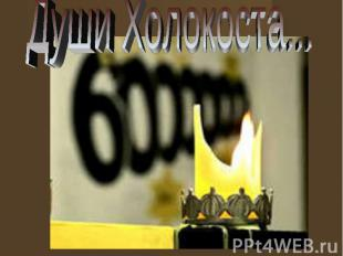 Души Холокоста...