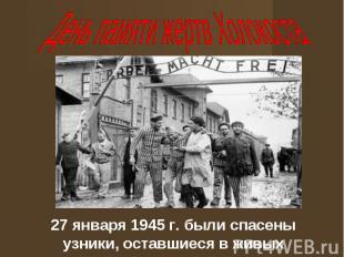 День памяти жертв Холокоста27 января 1945 г. были спасены узники, оставшиеся в ж