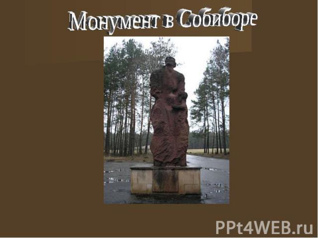 Монумент в Собиборе