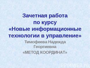 Зачетная работапо курсу«Новые информационныетехнологии в управление» Тимофеева Н