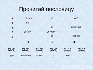 Прочитай пословицу