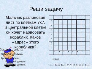 Реши задачу Мальчик разлиновал лист по клеткам 7х7. В центральной клетке он хоче