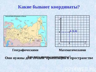 Какие бывают координаты?Для чего нужны координаты?Они нужны для точной ориентаци