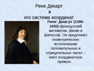 Рене Декарт иего система координатРене Декарт (1596-1650) французский математик,