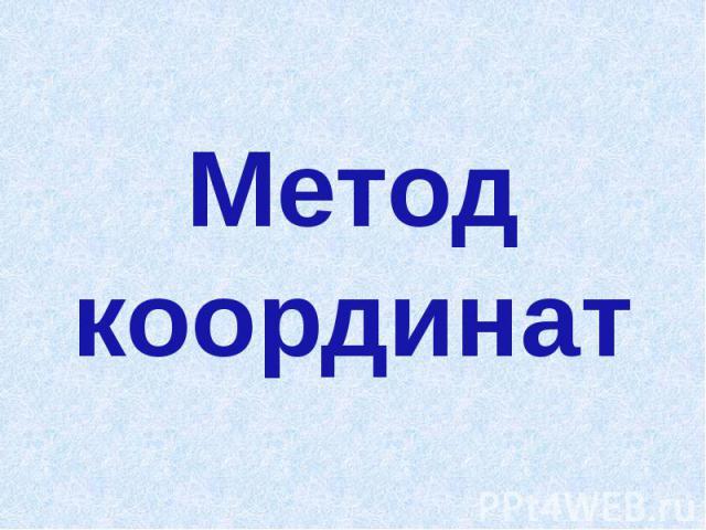 Методкоординат