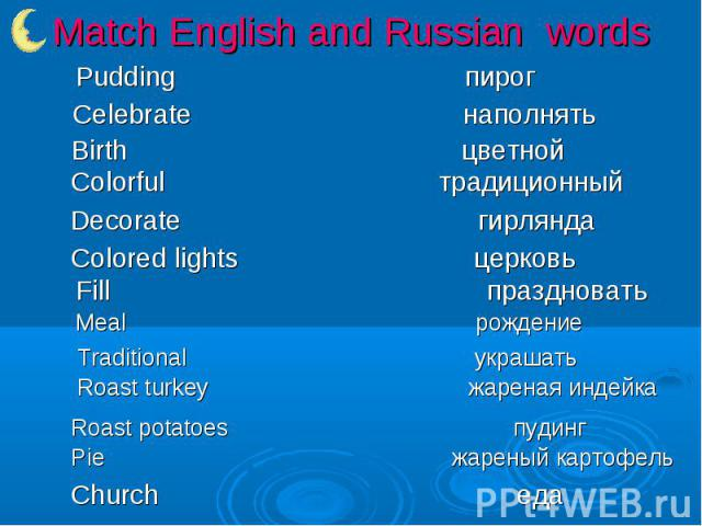 Match English and Russian words