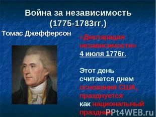 Война за независимость(1775-1783гг.) Томас Джефферсон «Декларация независимости»