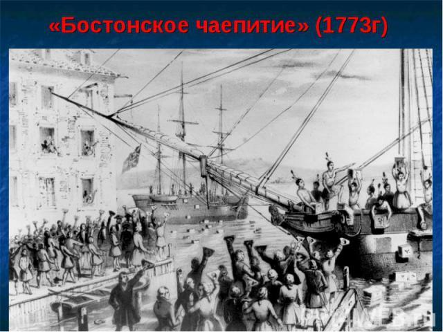 «Бостонское чаепитие» (1773г)