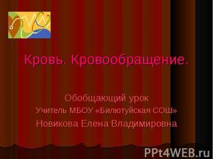 Кровь. Кровообращение. Обобщающий урокУчитель МБОУ «Билютуйская СОШ»Новикова Еле