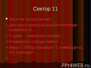 Сектор 11 Закончи предложение:1 Два круга кровообращения впервые появились у ..2
