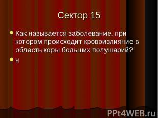 Сектор 15 Как называется заболевание, при котором происходит кровоизлияние в обл