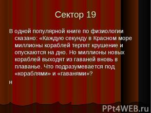 Сектор 19 В одной популярной книге по физиологии сказано: «Каждую секунду в Крас