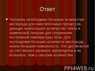 Ответ Человеку необходимо большое количество кислорода для окислительных процесс