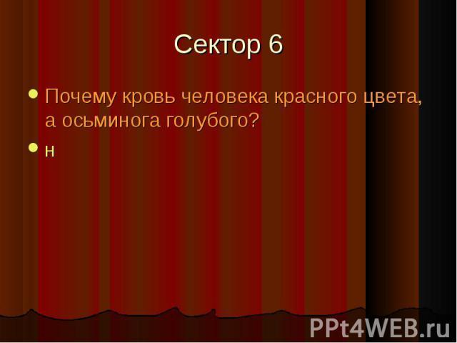 Сектор 6 Почему кровь человека красного цвета, а осьминога голубого?н