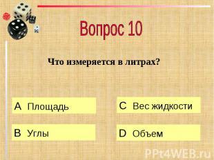 Вопрос 10 Что измеряется в литрах?