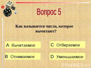 Вопрос 5 Как называется число, которое вычитают?