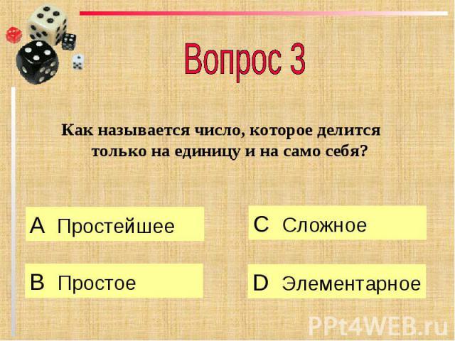 Вопрос 3 Как называется число, которое делится только на единицу и на само себя?