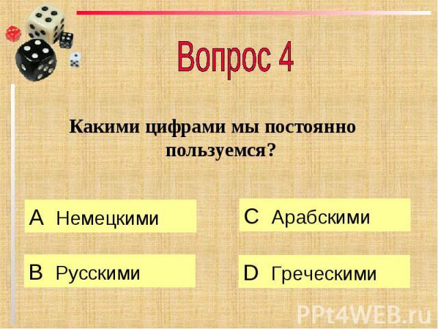 Вопрос 4 Какими цифрами мы постоянно пользуемся?