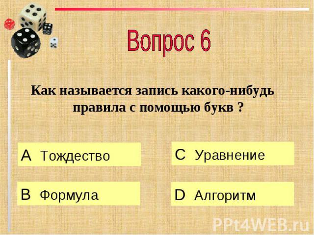 Вопрос 6 Как называется запись какого-нибудь правила с помощью букв ?