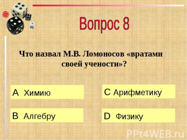 Вопрос 8 Что назвал М.В. Ломоносов «вратами своей учености»?