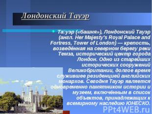 Лондонский Тауэр Тауэр («башня»), Лондонский Тауэр (англ. Her Majesty's Royal Pa