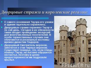 Дворцовые стражи и королевские регалии: С самого основания Тауэра его узники и з