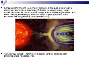 Большинство планет Солнечной системы в той или иной степени обладают магнитными