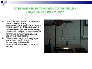 Определение вертикальной составляющейиндукции магнитного поля 5.Расположим рамку