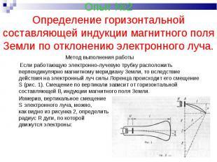 Опыт №2Определение горизонтальной составляющей индукции магнитного поля Земли по