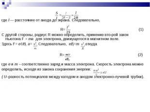 =где l — расстояние от анода до экрана. Следовательно, R= (1)С другой стороны, р