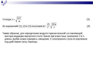 Отсюда: (3) Из выражений (1), (2) и (3) получаем:Bг= (4)Таким образом, для опред