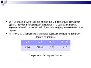 3. По измеренному значению смещения S и известным значениям длины , трубки и уск